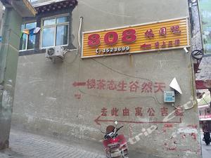 丹巴鑫吉公寓