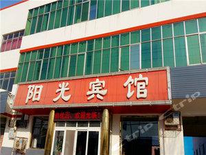 阜城陽光賓館