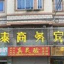 海城金泰商務賓館