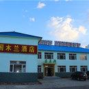 圍場牧場北國木蘭酒店