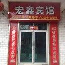 黃陵宏鑫賓館