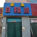 豪杰日租房(昔陽菜源街二部)