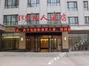赤峰同人酒店
