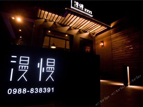 花莲漫慢设计民宿(manman hostel)外观图片