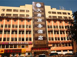 云浮大唐商務酒店
