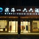 石獅濱海一六六酒店