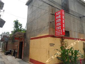 禹州環城路旅館