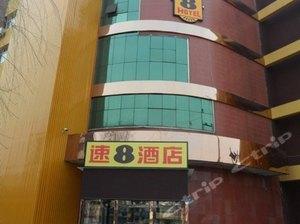 高碑店速8酒店