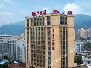 桐廬港麗大酒店