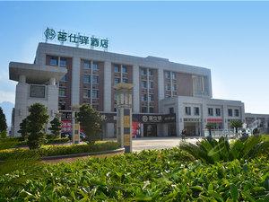 安溪茗仕驛茶文化主題酒店