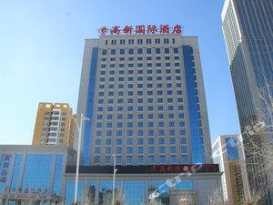 榆林高新國際酒店
