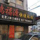 肇東鴻福源快捷旅館