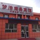 夢浩商務賓館(奎屯沙灣街店)