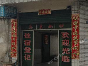 什邡新華旅社