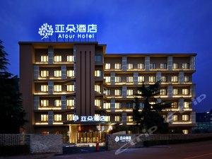 杭州黄龙亚朵图片图片\房间照片\酒店设施一次性用品面巾纸图片