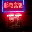 澄城郵電賓館