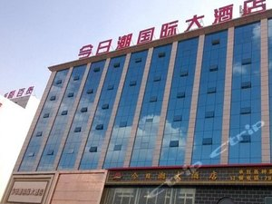 榆林今日潮國際大酒店