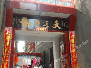 禹州宜家公寓