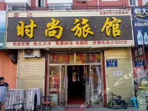 前郭吉達時尚旅館