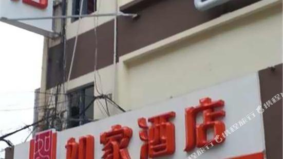 Home Inn (Tianjin Baidi Road Bainaohui)