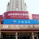 漢庭酒店(洛陽火車站店)