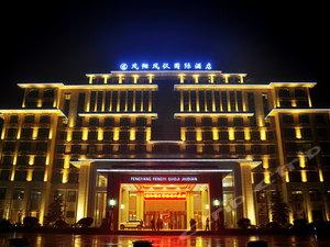 鳳陽鳳儀國際大酒店