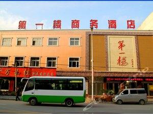 魯山第一樓商務酒店