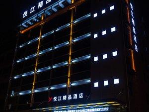 漢中悅江精品酒店