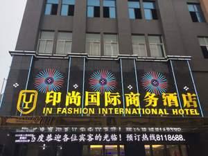 黃岡印尚國際商務酒店