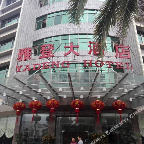 Yadeng Hotel