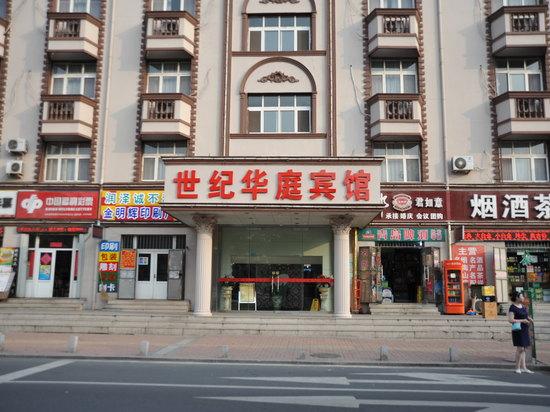 青岛世纪华庭宾馆