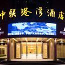 汕尾中聯港灣酒店