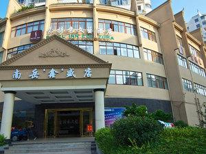 索特來文藝酒店(衡陽南岳鑫盛店)