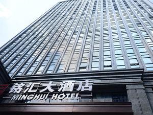 绍兴铭汇大酒店1晚+绍兴柯岩风景区门票