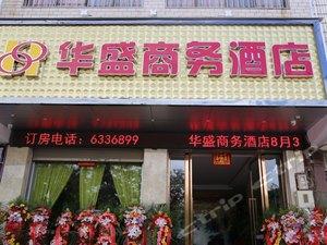 陸良華盛商務酒店