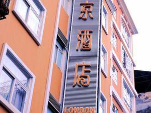 澳萊英京酒店(Ole London Hotel)