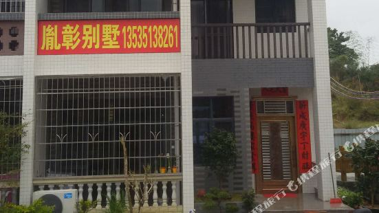 Yinzhang Villa Wanjia Hostel