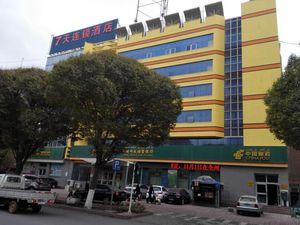 7天連鎖酒店(庫爾勒青年路小康城步行街店)