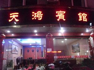 慶元天鴻賓館