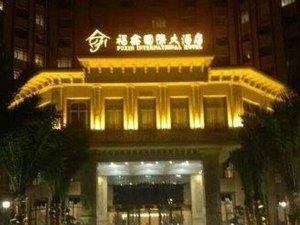 鉛山福鑫國際大酒店