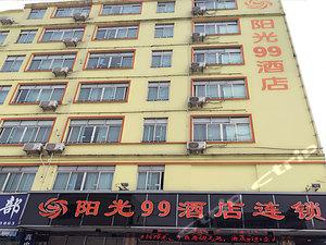 陽光九九連鎖酒店(貴港石羊塘店)