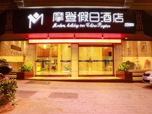 摩登假日酒店(平潭店)