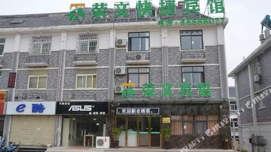 肥西榮文賓館