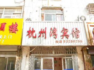 灌南杭州灣賓館