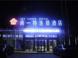 尚一特連鎖酒店(商丘2店)