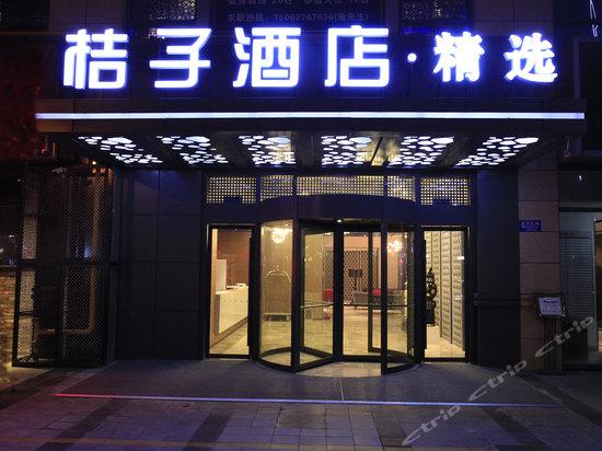 桔子酒店·精选(无锡欧风街店)