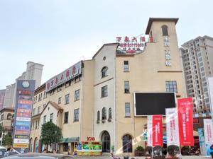 瀏陽萬象大酒店