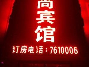 嫩江水晶時尚賓館
