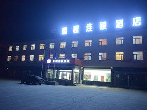 365云盟酒店(石家莊機場店)