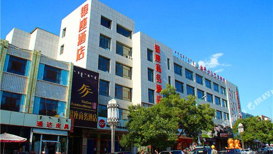 阿拉善左旗銀座商務酒店